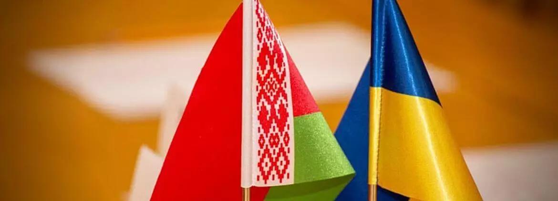 Украинские санкции в отношении Беларуси