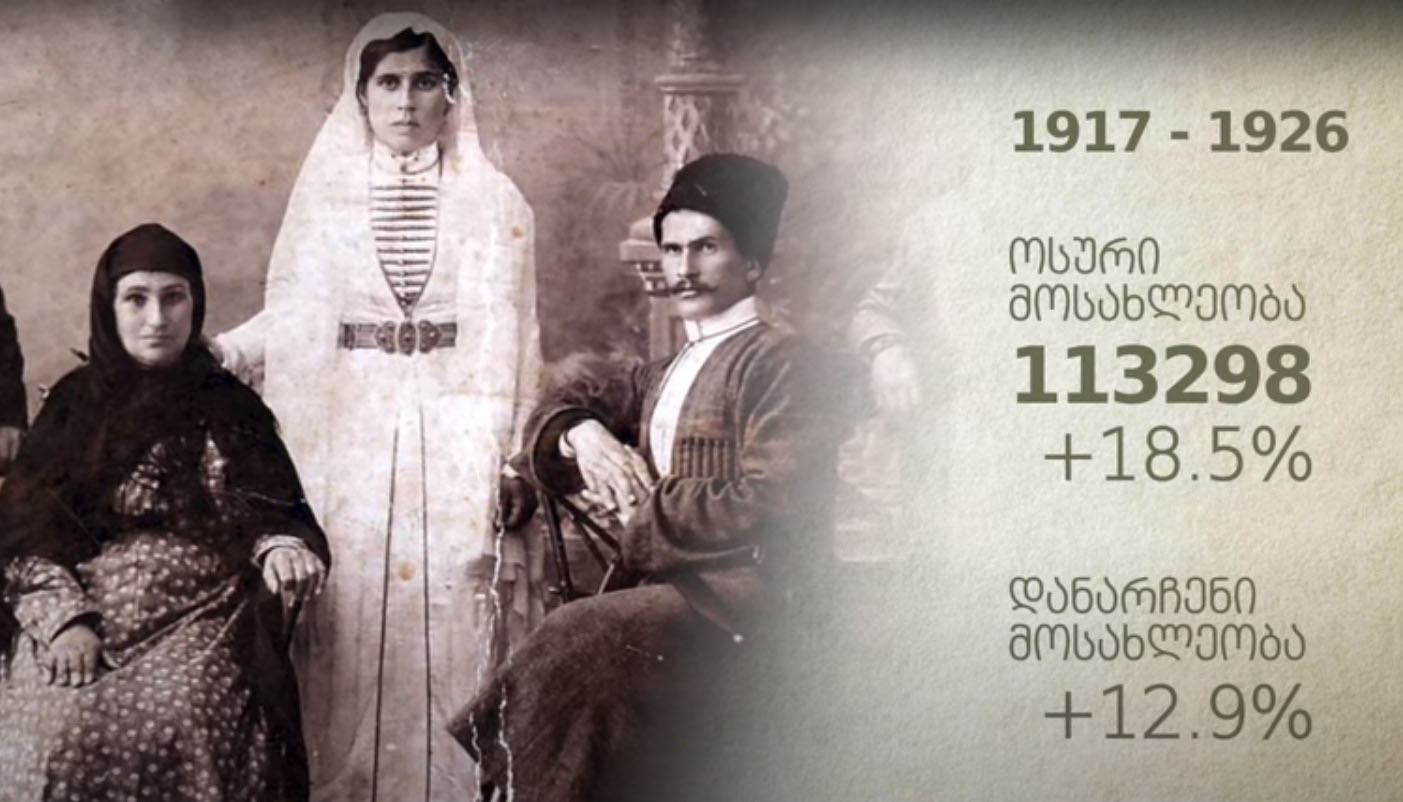 "The premiere of ""Tskhinvali 1920"""