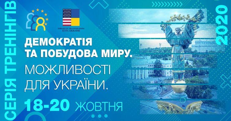 Демократія та побудова миру. Можливості для України