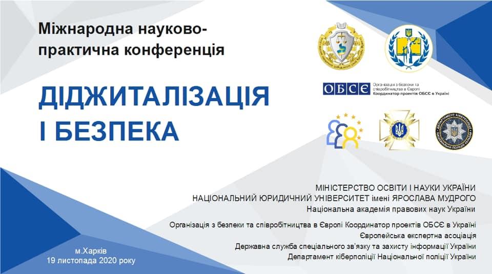 Міжнародна конференція «Діджиталізація і безпека»