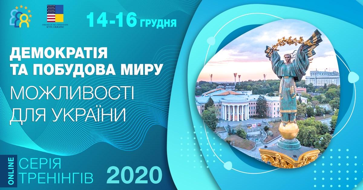 Серія тренінгів Демократія та побудова миру. Можливості для України. 14-16 грудня 2020, Україна