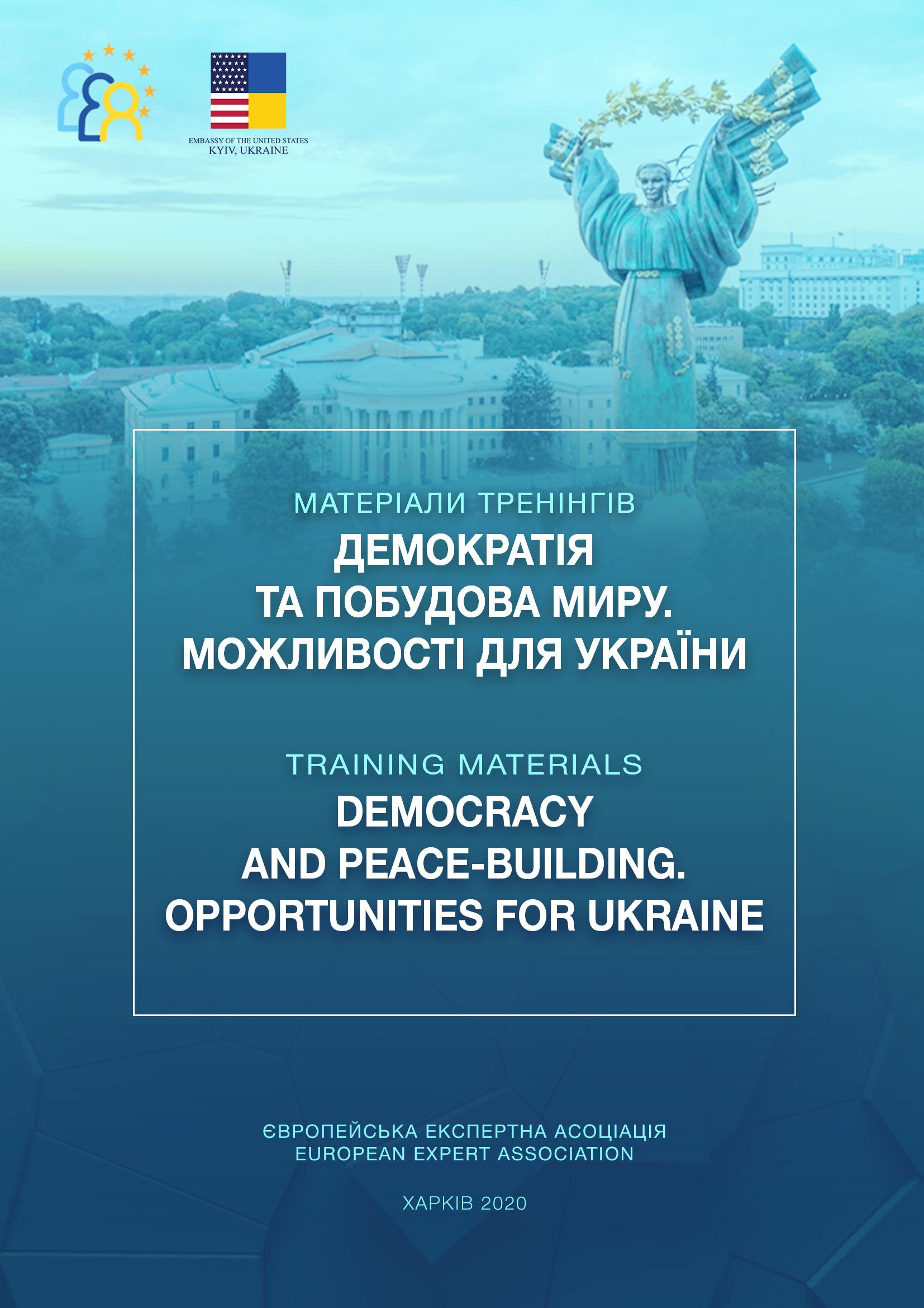 Матеріали серії тренінгів «Демократія та побудова миру. Можливості для України», січень 2021