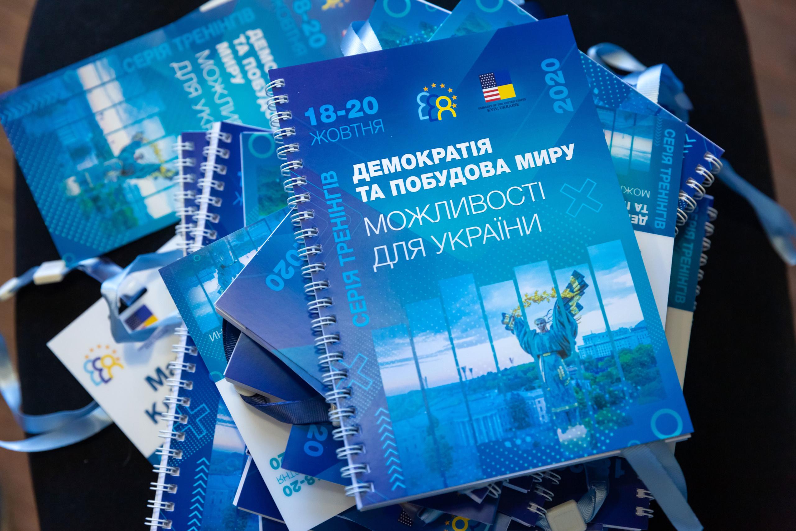Серія тренінгів Демократія та побудова миру. Можливості для України. 18-20 жовтня 2020, Харків