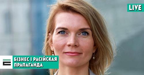 Інтерв'ю для Euroradio. Як пов'язаний великий бізнес та проросійська пропаганда?